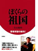 ぼくらの祖国(扶桑社BOOKS)