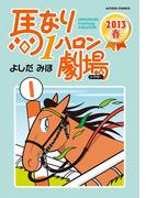 馬なり1ハロン劇場 2013春(アクションコミックス)