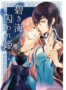 碧き海の囚われ姫 2(アクションコミックス)