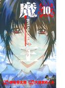 魔王 ジュブナイルリミックス 10(少年サンデーコミックス)