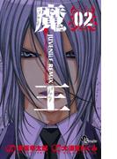 魔王 ジュブナイルリミックス 2(少年サンデーコミックス)