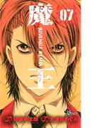 魔王 ジュブナイルリミックス 7(少年サンデーコミックス)