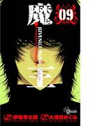 魔王 ジュブナイルリミックス 9(少年サンデーコミックス)