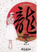 龍-RON- 11(ビッグコミックス)