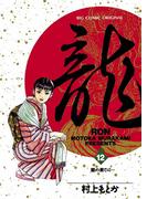 龍-RON- 12(ビッグコミックス)