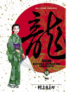 龍-RON- 13(ビッグコミックス)
