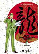 龍-RON- 14(ビッグコミックス)