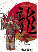 龍-RON- 17(ビッグコミックス)