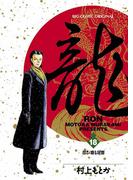 龍-RON- 18(ビッグコミックス)