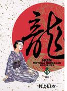 龍-RON- 19(ビッグコミックス)