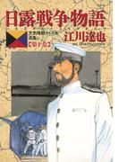 日露戦争物語 10(ビッグコミックス)