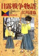 日露戦争物語 4(ビッグコミックス)