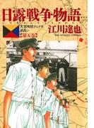 日露戦争物語 5(ビッグコミックス)