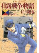 日露戦争物語 8(ビッグコミックス)