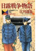 日露戦争物語 9(ビッグコミックス)