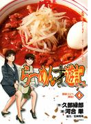 らーめん才遊記 4(ビッグコミックス)