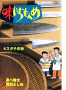 味いちもんめ 1(ビッグコミックス)