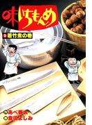 味いちもんめ 2(ビッグコミックス)