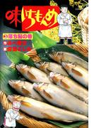 味いちもんめ 3(ビッグコミックス)