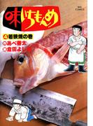 味いちもんめ 4(ビッグコミックス)