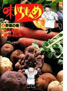 味いちもんめ 6(ビッグコミックス)