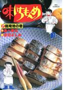 味いちもんめ 7(ビッグコミックス)