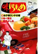 味いちもんめ 8(ビッグコミックス)