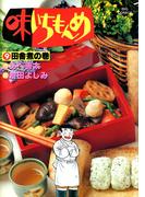 味いちもんめ 9(ビッグコミックス)