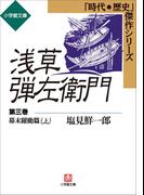 浅草弾左衛門 第三巻 (幕末躍動篇・上)