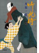 小説 竹光侍(二)