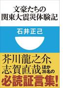 文豪たちの関東大震災体験記(小学館101新書)(小学館101新書)