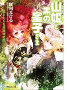山姫と黒の皇子さま ~遠まわりな非政略結婚~(ルルル文庫)