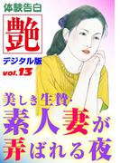 美しき生贄・素人妻が弄ばれる夜(艶デジタル版)