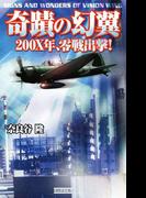奇蹟の幻翼 200x年零戦出撃!(歴史群像新書)
