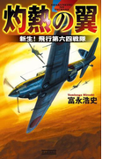灼熱の翼(歴史群像新書)