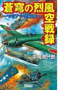 蒼穹の烈風空戦録 マリアナの空に(歴史群像新書)
