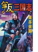 叛三国志2(歴史群像新書)