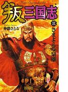 叛三国志3(歴史群像新書)