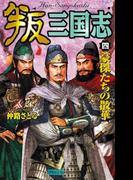 叛三国志4(歴史群像新書)