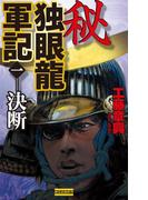 秘 独眼龍軍記 1(歴史群像新書)
