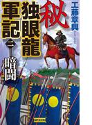 秘 独眼龍軍記 2(歴史群像新書)