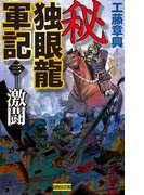 秘 独眼龍軍記 3(歴史群像新書)