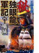 秘 独眼龍軍記 4(歴史群像新書)