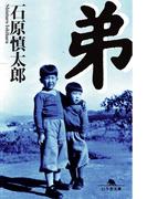 弟(幻冬舎文庫)