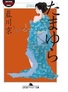 たまゆら(幻冬舎文庫)