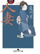人妻(幻冬舎文庫)