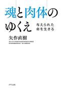魂と肉体のゆくえ(きずな出版)(きずな出版)