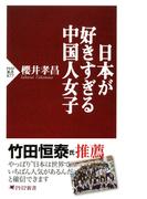 日本が好きすぎる中国人女子(PHP新書)