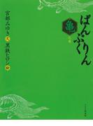 ぱんぷくりん 亀之巻