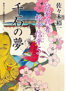 千石の夢(二見時代小説文庫)
